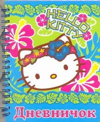 Иманова Нина - Hello Kitty:Дневничок обложка книги