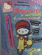 Hello Kitty:Дорога к мечте+ручка