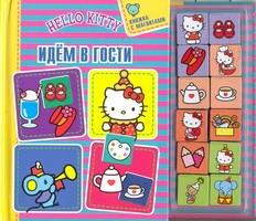 Hello Kitty:Идем в гости.Книжки с магнитами Жукова Ю.