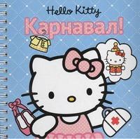 Hello Kitty:Карнавал