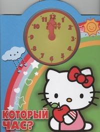 Hello Kitty:Который час?