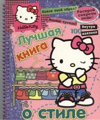 Hello Kitty:Лучшая книга о стиле(с наклейками)