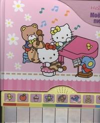 Hello Kitty:Моё первое пианино