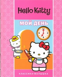 Hello Kitty:Мой день.Классика-малышка Жукова Ю.