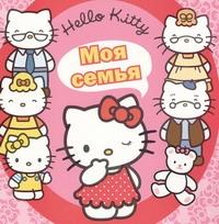 Hello Kitty:Моя семья