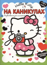 Hello Kitty:На каникулах