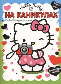 Hello Kitty:На каникулах