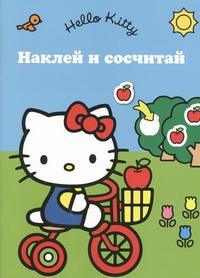 Hello Kitty:Наклей и сосчитай