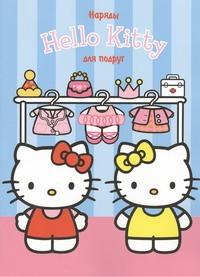 Hello Kitty:Наряды для подруг