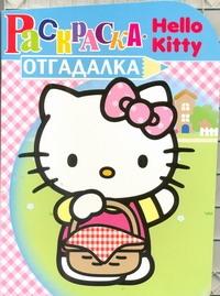 Hello Kitty:НРУ №1129.Раскраска-отгадалка