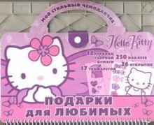 Hello Kitty:Подарки для любимых.Мой стильный чемоданчик