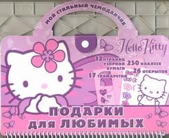 Hello Kitty:Подарки для любимых.Мой стильный чемоданчик Токарева Е.А.