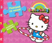 Hello Kitty:Поиграй со мной!Кн.-мозайка