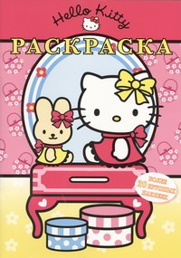 Hello Kitty:Раскраска(более 20 наклеек)