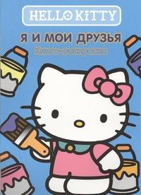 Hello Kitty:Я и мои друзья - фото 1
