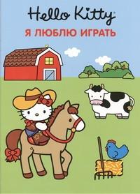 Hello Kitty:Я люблю играть.Развивающая книжка с наклейками