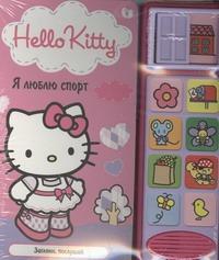 Hello Kitty:Я люблю спорт