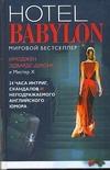 Эдвардс-Джонс И. - Hotel Babylon' обложка книги