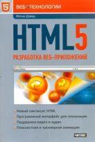 Дэвид Мэтью - HTML5. Разработка веб-приложений' обложка книги