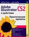 Бюрк П.С. - Illustrator CS2 в действии' обложка книги