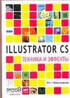 Клосковски М. - Ilustrator CS. Техника и эффекты' обложка книги