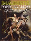 Паламбо Э. - Imaginistix. Борис Вальехо и Джулия Белл' обложка книги