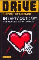 Прокудин Борис - In сайт/ Out сайт, или Любовь из Интернета' обложка книги