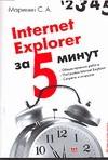 Маринин С.А. - Internet Explorer' обложка книги