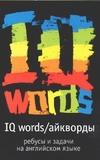 IQ Words (Айкворды) Чернет П.Е.