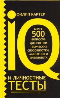 Картер Ф. - IQ и личностные тесты обложка книги