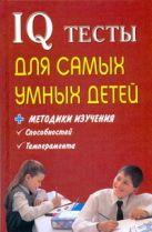 Оленникова М.В. - IQ тесты для самых умных детей + методики изучения способностей, темперамента' обложка книги