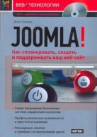Крамер Джен - Joomla! Как спланировать, создать и поддерживать ваш веб-сайт' обложка книги