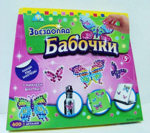 Мозаика-наклейки. Бабочки (7 шт. ) арт. 63573
