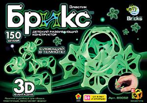 K.SH.Конструктор Брикс 3D.150 дет.Карета.флуоресцент.арт.JH8805В
