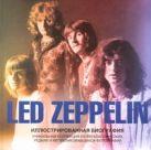 Томас Гарет - Led Zeppelin' обложка книги