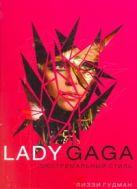 Гудман Лиззи - Lady Gaga. Экстремальный стиль' обложка книги