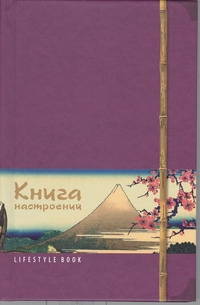 Lifestyle book: Книга насторений. Искусство Японии (фиолетовая)