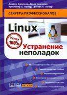 Киркланд Джеймс - Linux. Устранение неполадок' обложка книги