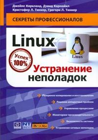 Киркланд Джеймс - Linux. Устранение неполадок обложка книги