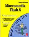 Хосеа Биргитта - Macromedia Flash 8' обложка книги