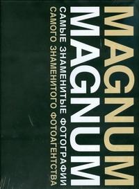 Magnum. Самые знаменитые фотографии самого знаменитого фотоагентства