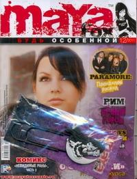 Maya Fox №12/2011(с вложением)