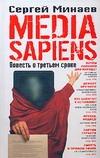 Минаев С. Media Sapiens. Повесть о третьем сроке