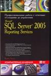Microsoft ® SQL Server 2005 Reporting Services. Профессиональная работа с отчета