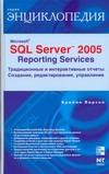 Ларсон Брайан - Microsoft ® SQL Server 2005 Reporting Services. Традиционные и интерактивные отч' обложка книги