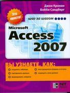 Кронан Д. - Microsoft Access 2007' обложка книги