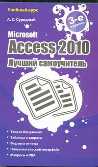 Microsoft Access 2010. Лучший самоучитель - фото 1