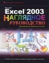 Кинкоф Ш. - Microsoft Excel 2003' обложка книги