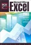 Харт-Дэвис Г. - Microsoft Excel 2003' обложка книги