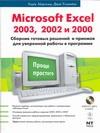 Абдулезер Л. - Microsoft Excel 2003, 2002 и 2000' обложка книги